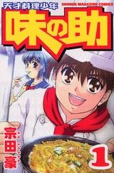 天才料理少年 味の助 (1-5巻 全巻) 漫画