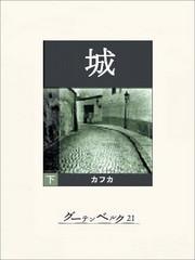 城 2 冊セット最新刊まで 漫画