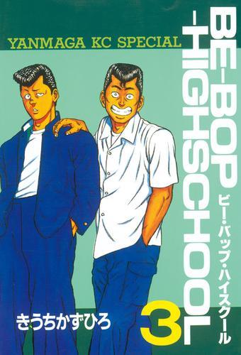 BE-BOP-HIGHSCHOOL 漫画