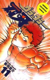 グラップラー刃牙 11 漫画