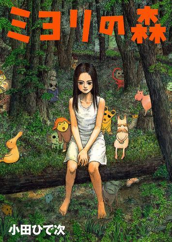 ミヨリの森 漫画