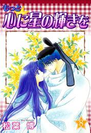 もっと☆心に星の輝きを 8巻 漫画
