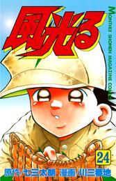 風光る(24) 漫画