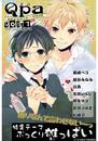 Qpa Vol.1 ぷっくり雄っぱい 漫画