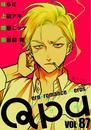 Qpa vol.87 キュン 漫画