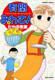 有閑みわさん (5) 漫画