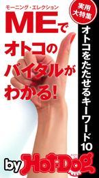 バイホットドッグプレス MEでオトコのバイタルがわかる! 2014年 7/18号 漫画