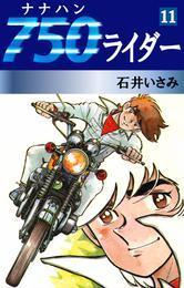 750ライダー(11) 漫画