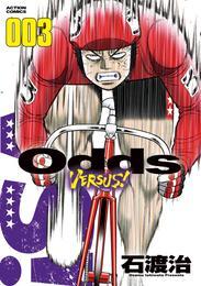 Odds VS!(3) 漫画