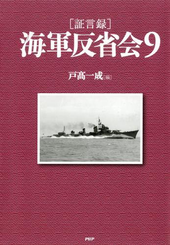 [証言録]海軍反省会 漫画