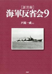[証言録]海軍反省会 9 漫画