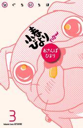 小春びよりnew おさんぽびより 分冊版(3) 漫画