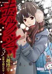 キボウノシマ 3巻【電子限定特典付き】 漫画