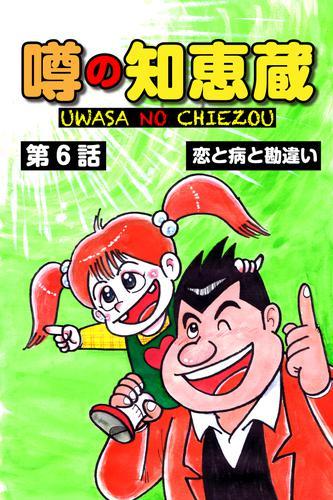 噂の知恵蔵 第6話 漫画