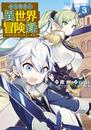 転生貴族の異世界冒険録 3巻 漫画