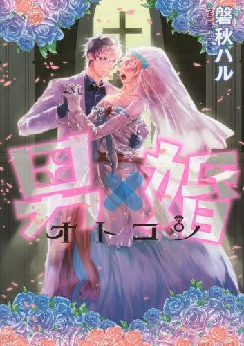 男×婚 オトコン 漫画