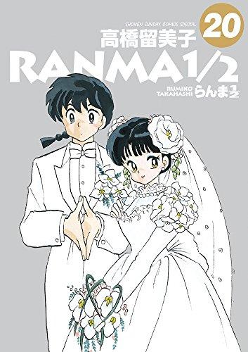 らんま1/2 [B6版] (1-20巻 全巻) 漫画
