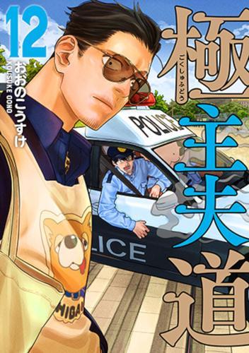 極主夫道(1-7巻 最新刊) 漫画