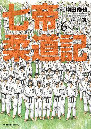 七帝柔道記 (1-6巻 全巻) 漫画