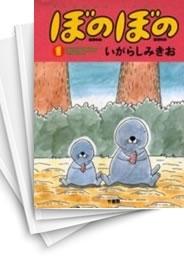 【中古】ぼのぼの (1-43巻) 漫画