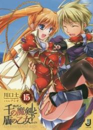 【ライトノベル】千の魔剣(サウザンド)と盾の乙女(イージス) (全15冊)