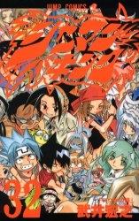 シャーマンキング (1-32巻 全巻) 漫画