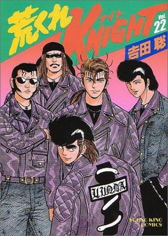 荒くれKNIGHT (1-28巻 全巻) 漫画