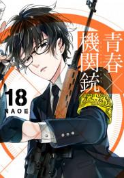 青春×機関銃 12 冊セット最新刊まで 漫画