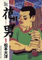 花男 3 冊セット全巻 漫画