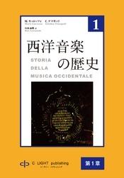 西洋音楽の歴史 47 冊セット最新刊まで