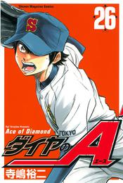 ダイヤのA(26) 漫画