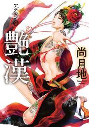 艶漢(9)
