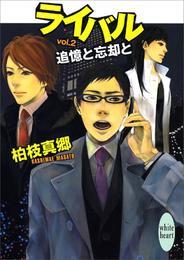 ライバル vol.2 追憶と忘却と 漫画