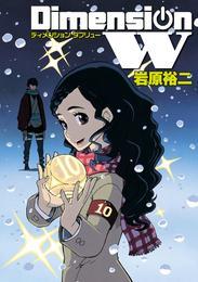 ディメンション W 10巻 漫画