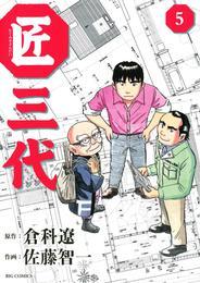 匠三代(5) 漫画