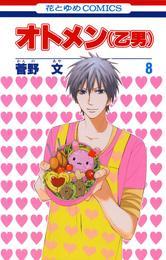 オトメン(乙男) 8巻 漫画