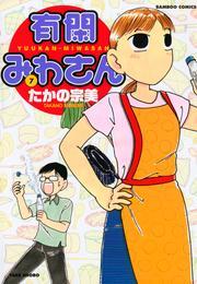 有閑みわさん (7) 漫画