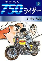 750ライダー(9) 漫画