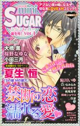miniSUGAR Vol.1(2009年2月号) 漫画