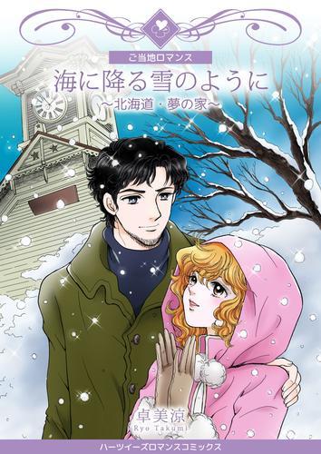海に降る雪のように~北海道・夢の家~ 漫画
