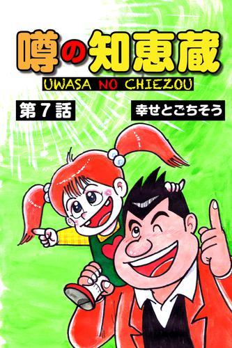 噂の知恵蔵 第7話 漫画