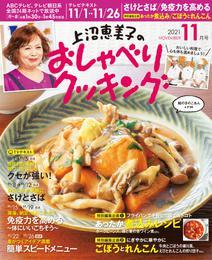 上沼恵美子のおしゃべりクッキング2021 11 冊セット 最新刊まで