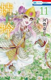 蜻蛉 (1-8巻 最新刊)