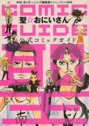 聖☆おにいさん コミックガイド 漫画