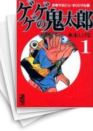 【中古】ゲゲゲの鬼太郎 [文庫版/オリジナル版] (1-5巻 全巻)