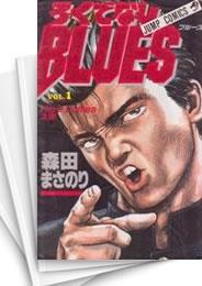 【中古】ろくでなしBLUES  (1-42巻 全巻) 漫画