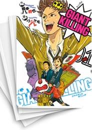 【中古】ジャイアントキリング GIANT KILLING (1-45巻) 漫画