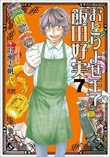 おとりよせ王子 飯田好実 (1-7巻 全巻) 漫画