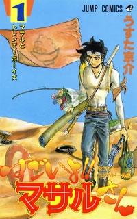 すごいよ!!マサルさん (1-7巻 全巻) 漫画