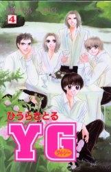 YG <ワイ・ジー> (1-4巻 全巻) 漫画